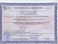 Аттестат ООО Компания ПолиМ.jpg