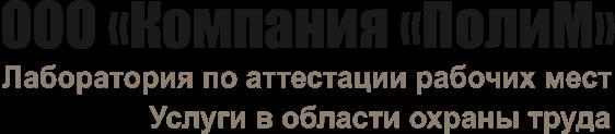 ООО «Компания «ПолиМ»