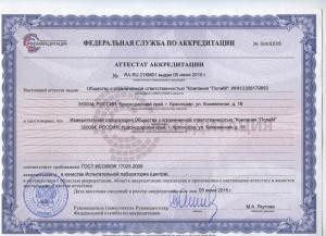 Аттестат ООО Компания ПолиМ